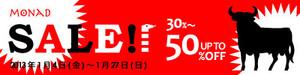 2013sale_banner