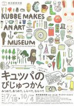 Kubbe_1