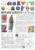 Miyakeissey_2