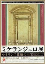 Michelangelo_1