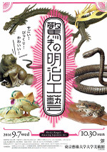 Meijikogei_1