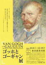 Vangogh_gauguin_1