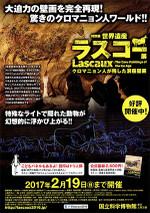 Lascaux_1