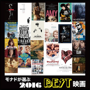 Monad_bestfilms2016