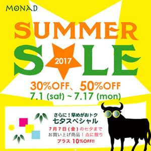 2017_summersale_370x370
