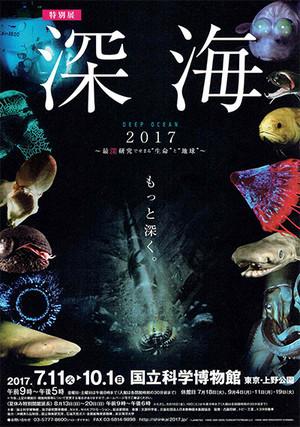 Shinkai2017_1