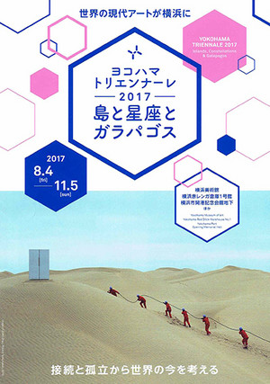 Yokohama_triennale_2017_1
