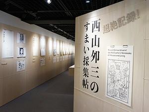 Uzonishiyama_3