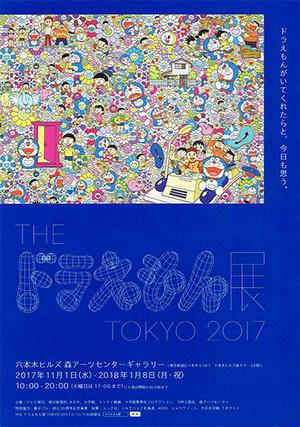 Doraemon_1