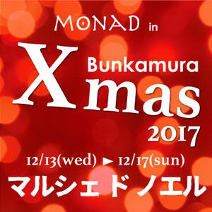 Bunkamura201712_1