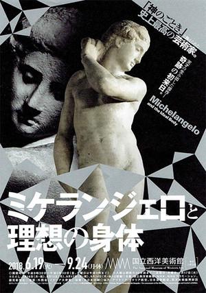 Michelangelo2018_1