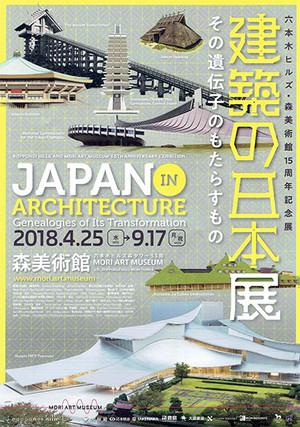 Japaninarchitecture_1