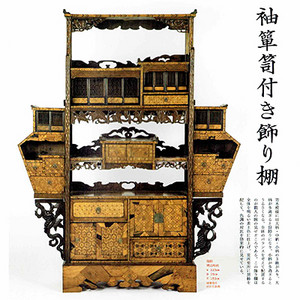 Japanesefurniture_2