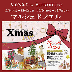 Bunkamura1812_370