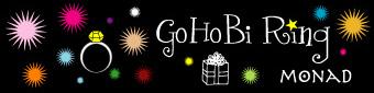 Gohoubi_ring_banner
