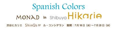 2012_hikarie_banner