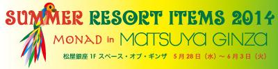 2014_matsuya_resort_banner