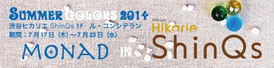 2014ss_hikarie_banner
