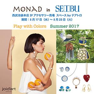 Seibu1705_pop_300