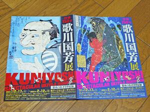 Utagawakuniyoshi1
