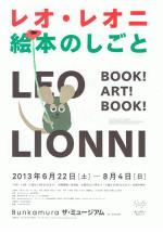 Leo_lionni_1