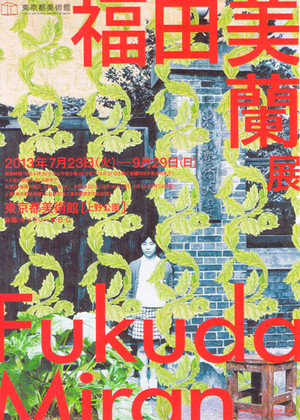 Fukuda_miran_1