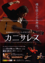 Canizares_concert1