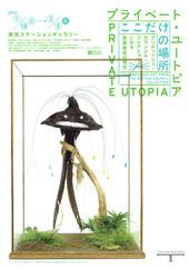 Praivate_utopia_1