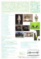 Praivate_utopia_2