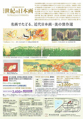 Nihonga_2
