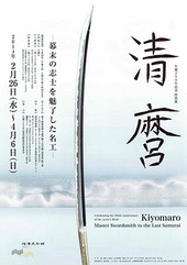 Kiyomaro_1