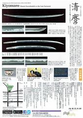 Kiyomaro_2