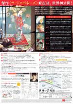 Japonisme_2