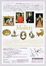 Medici_2