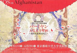 Bamiyan_hekiga_1