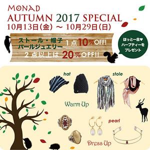 Autumn2017_1
