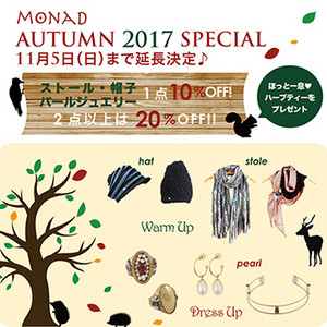 2017autumn_pop