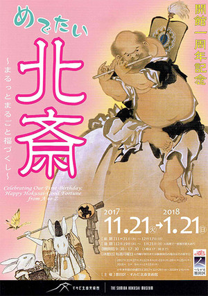 Hokusai_1