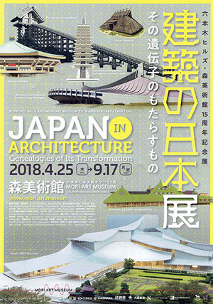 Japaninarchitecture_1