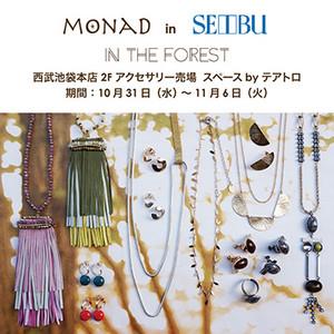 Blog_pop_seibu1810