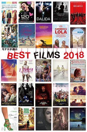 Bestfilms2018