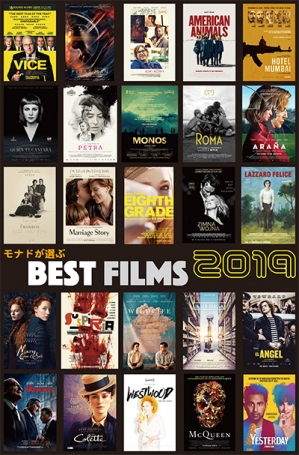 Bestfilms2019