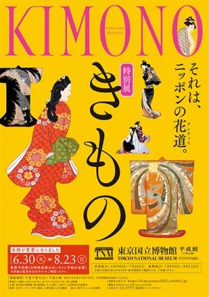 Kimono_1_20200717171401