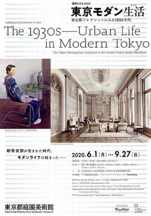 Moderntokyo_1
