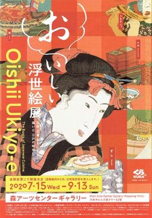 Oishii_ukiyoe_1