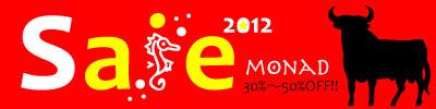 2012sale_banner