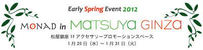 2012_matsuya_banner