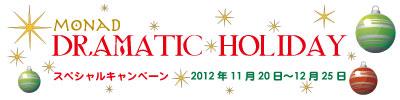 Dramatic_holiday_banner
