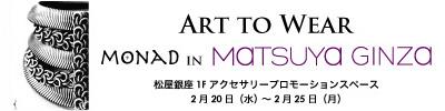 201302_matsuya_banner