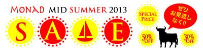 2013_summer_sale_banner